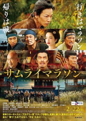 poster Samurai Marathon